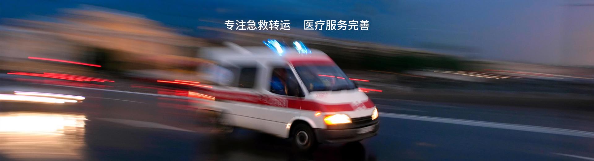 救护车转院出租